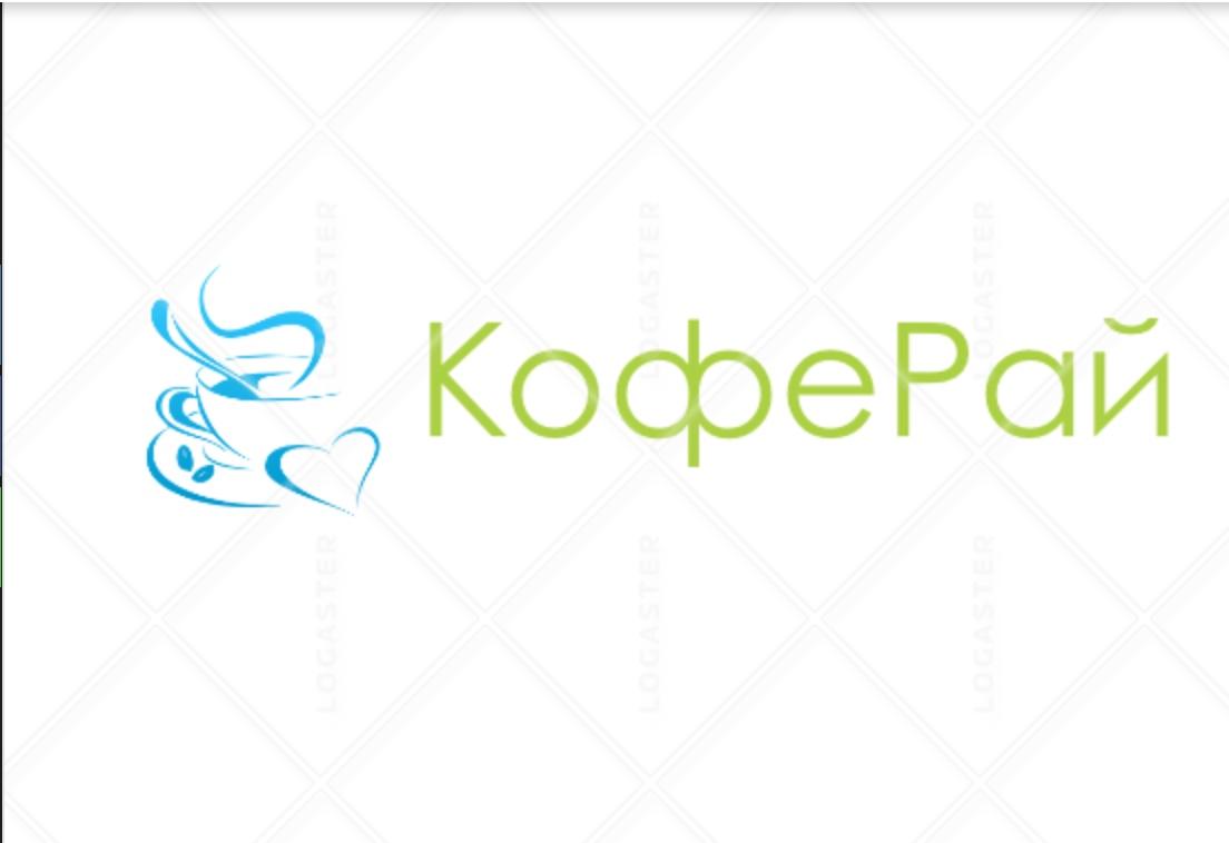 Название, цвета, логотип и дизайн оформления для сети кофеен фото f_7425ba283f50b6af.jpg