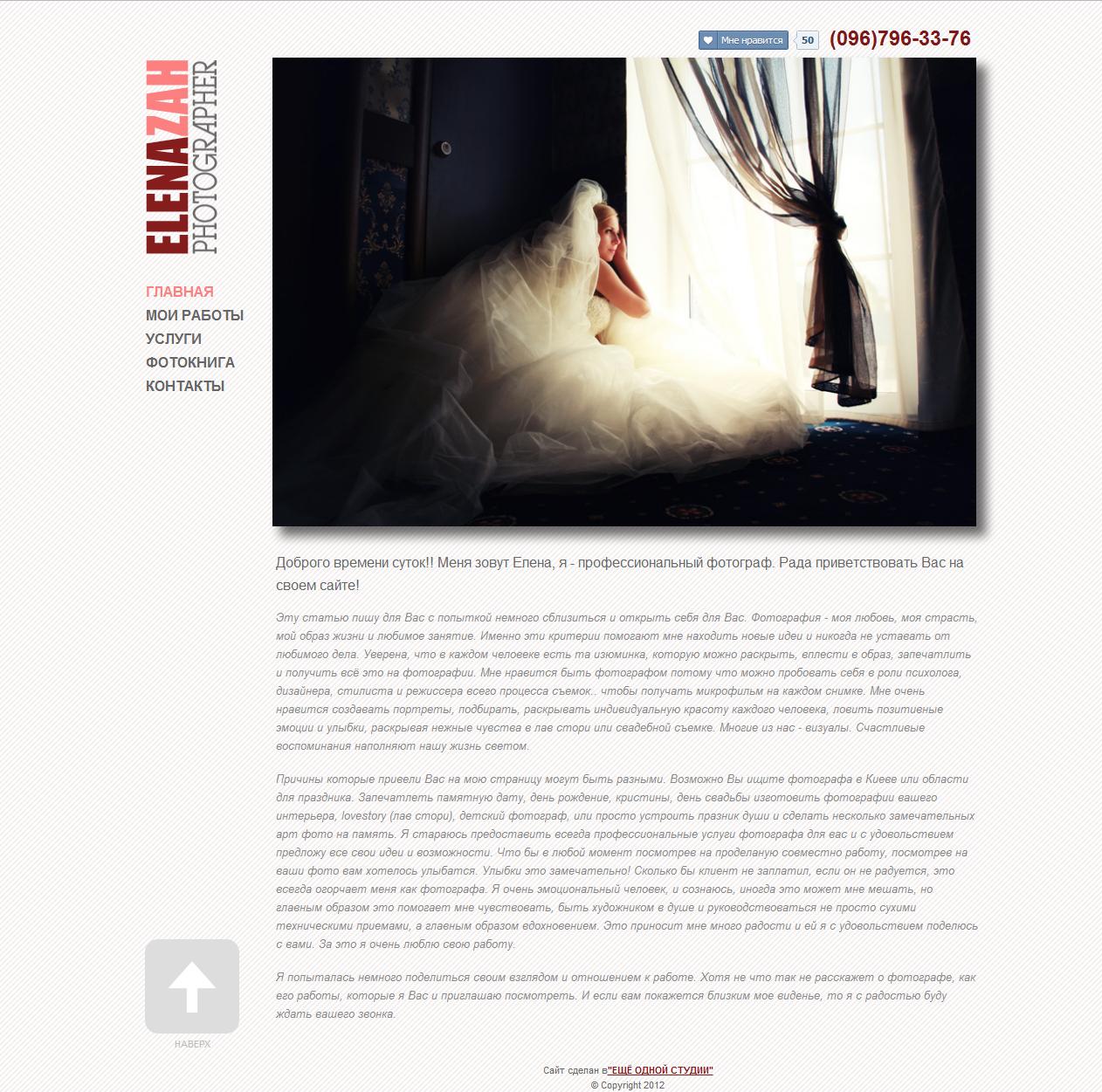 Сайт-портфолио для фотографа