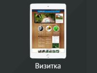 Сайт-визитка на cms 1С-Битрикс