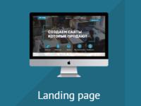 Landing page на cms 1С-Битрикс