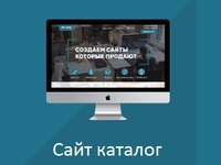 Сайт-каталог на cms 1С-Битрикс