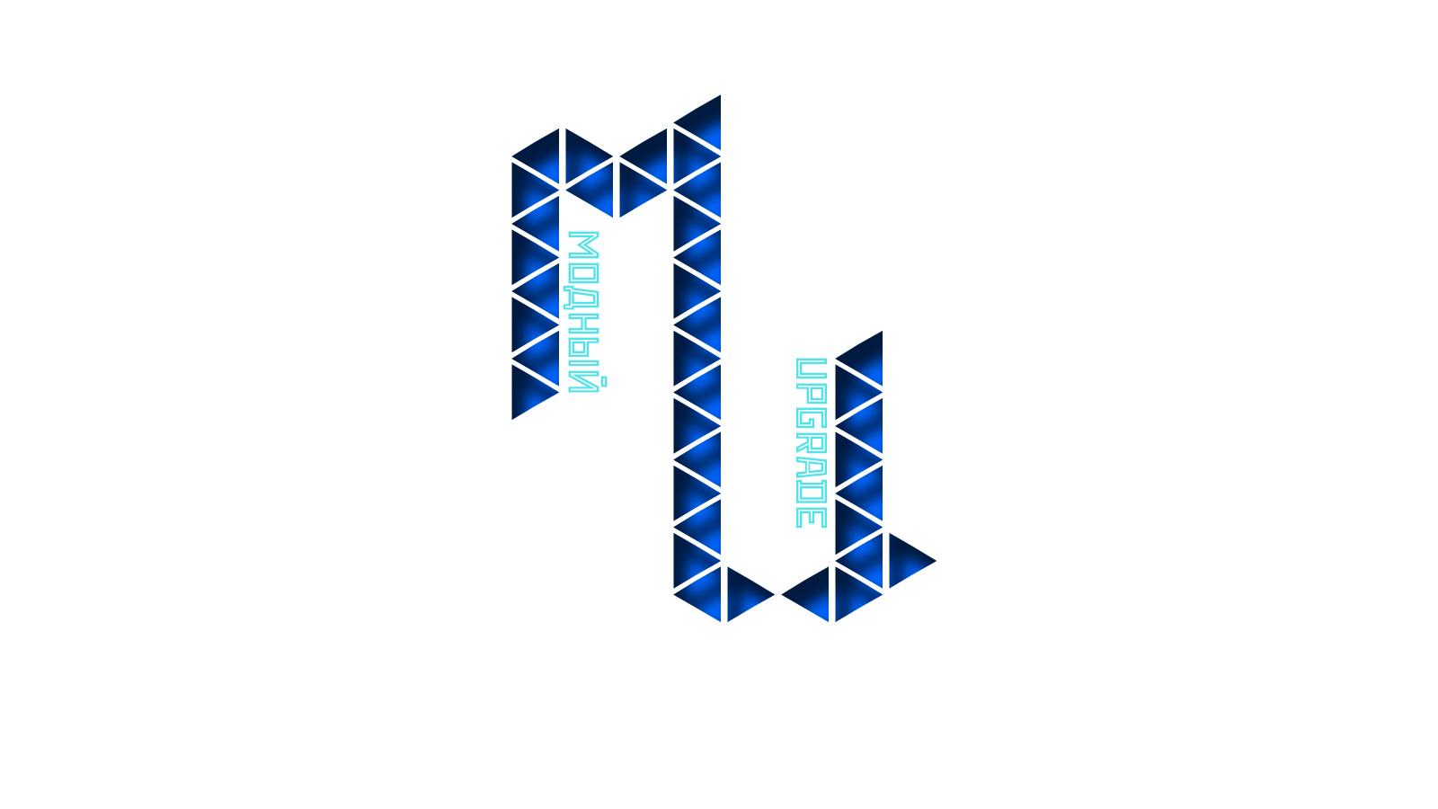 "Логотип интернет магазина ""Модный UPGRADE"" фото f_3045945d8ed912bc.jpg"