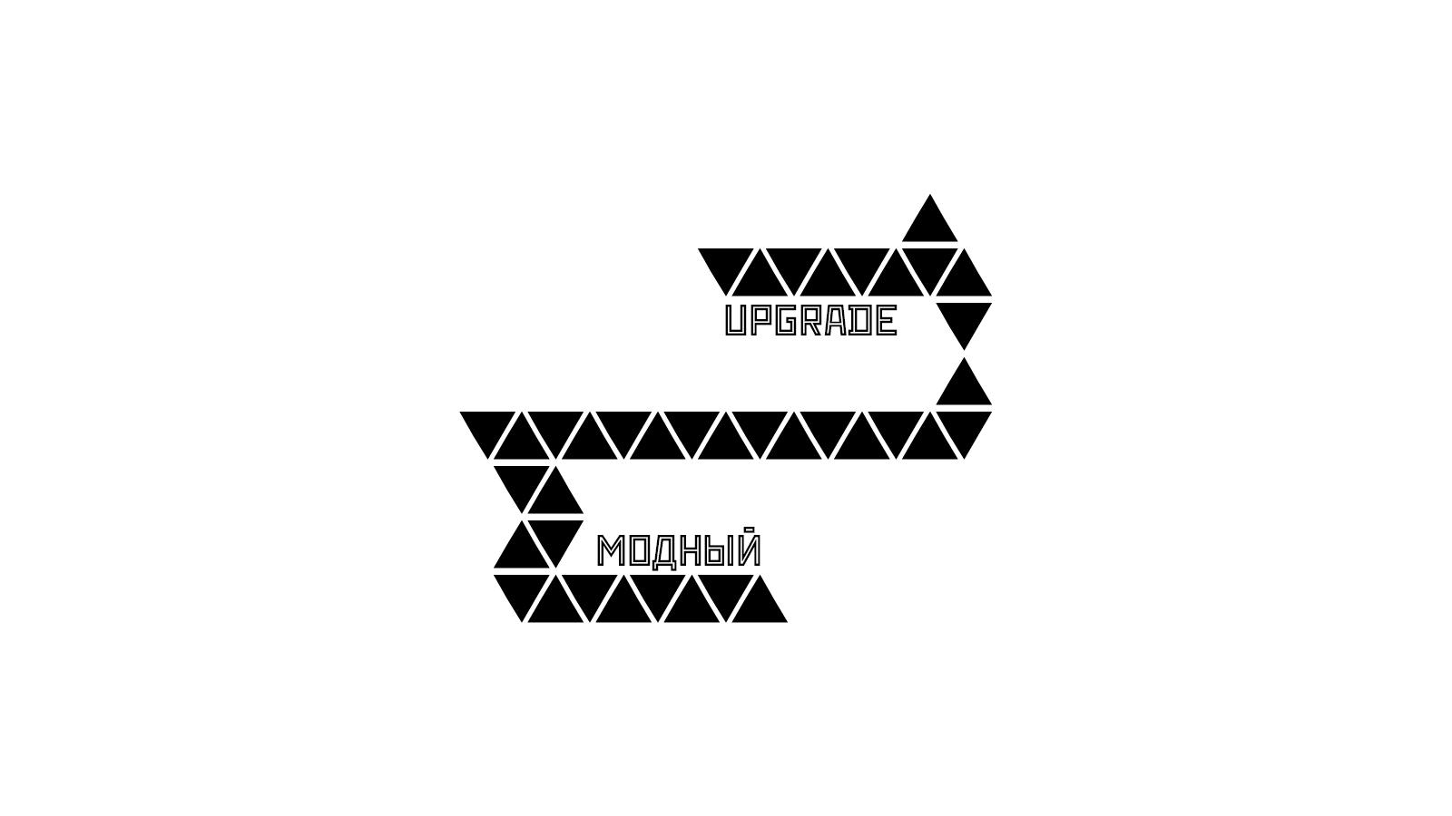 "Логотип интернет магазина ""Модный UPGRADE"" фото f_3635945d900ca6cd.jpg"