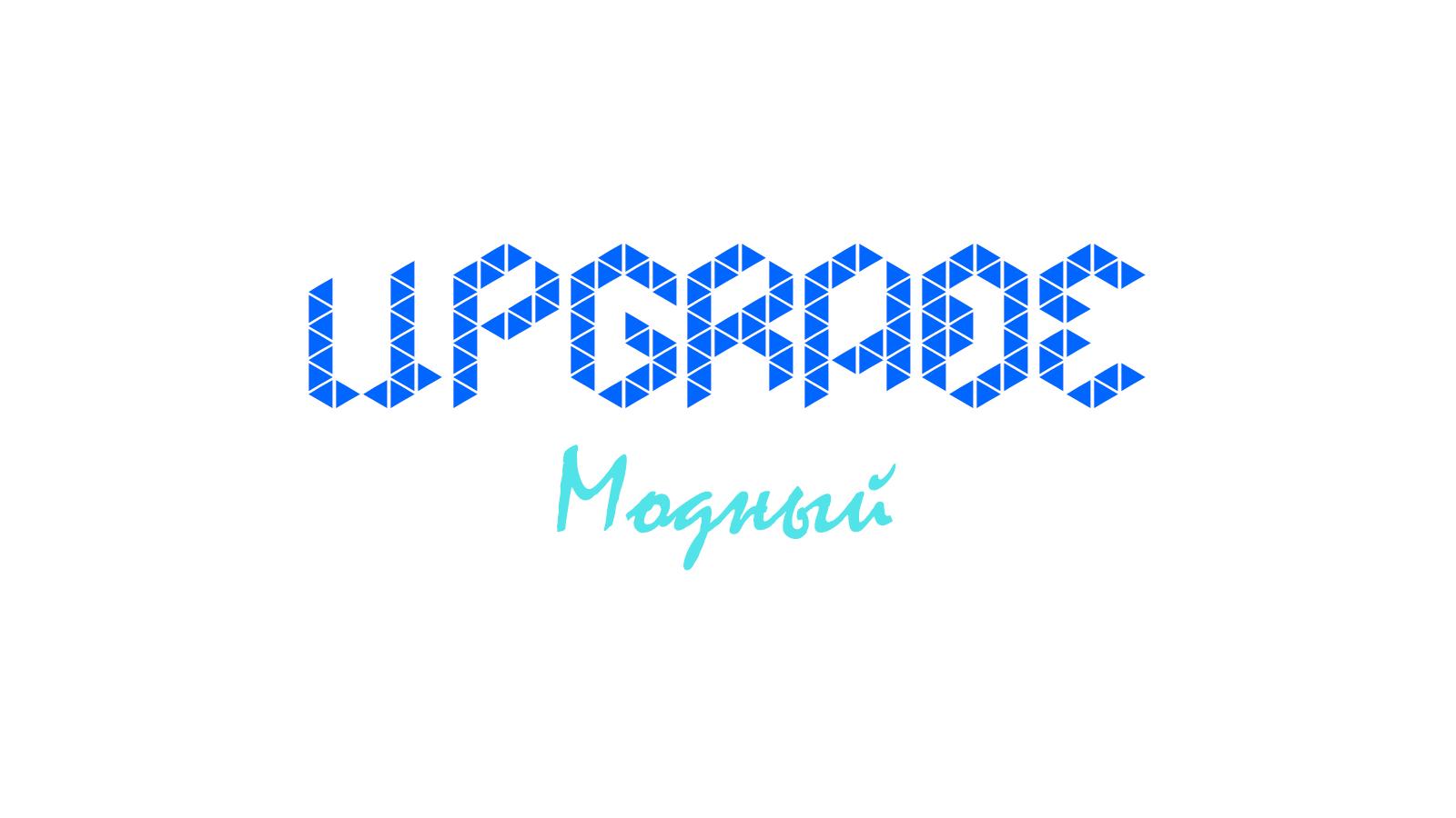 "Логотип интернет магазина ""Модный UPGRADE"" фото f_4695945d8e64843f.jpg"