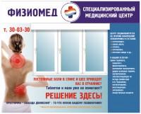 Вывеска и оформление медицинского центра