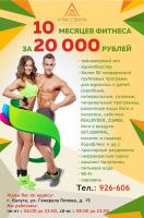 Листовка для фитнесс-центра