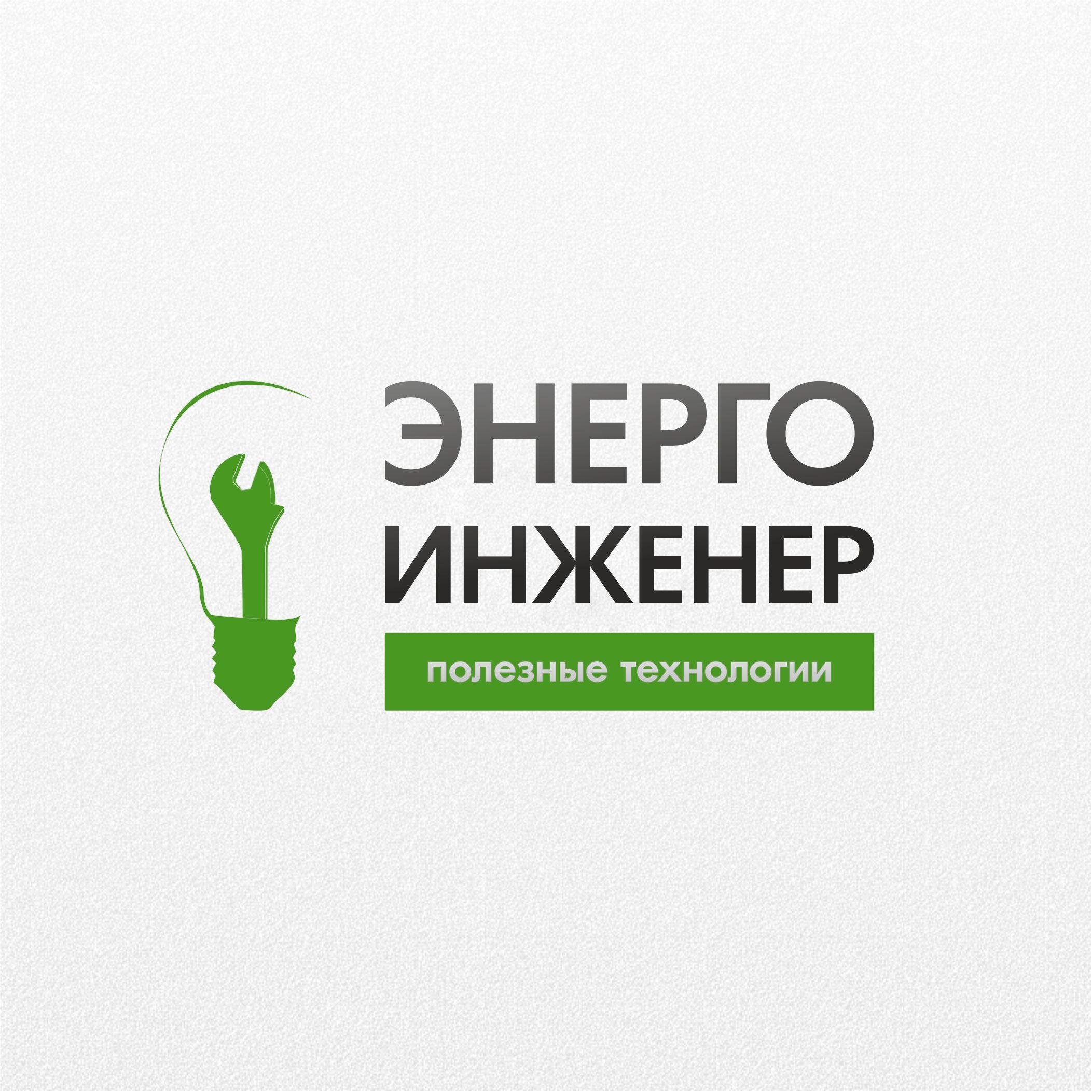 Логотип для инженерной компании фото f_36751c9fbce79560.jpg