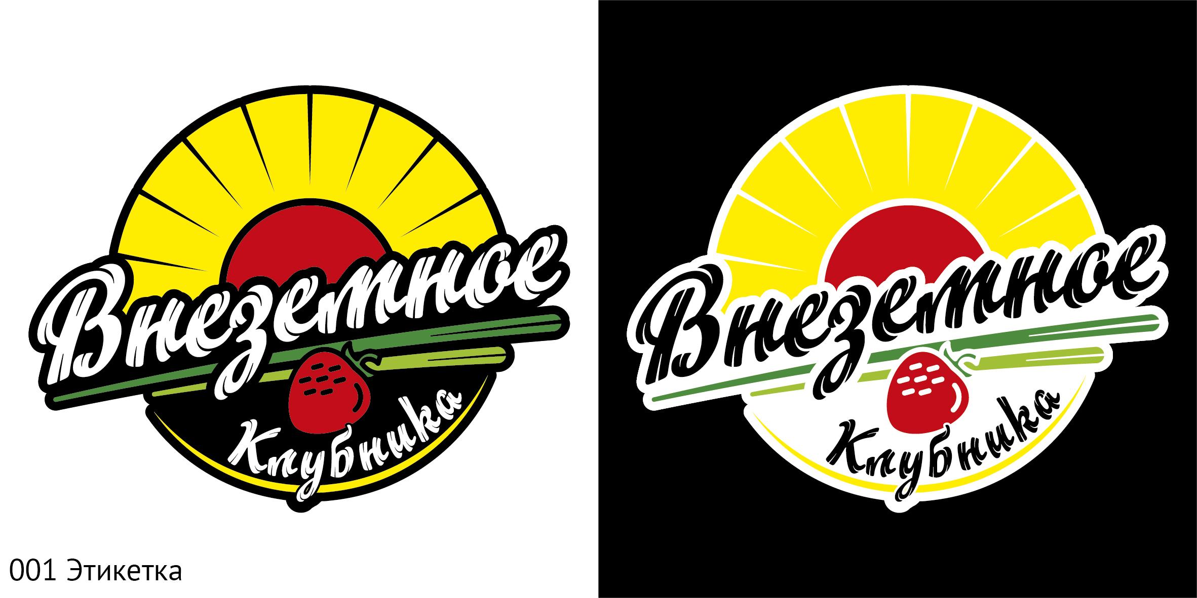 """Логотип и фирменный стиль """"Внеземное"""" фото f_6995e748bea1e02e.jpg"""