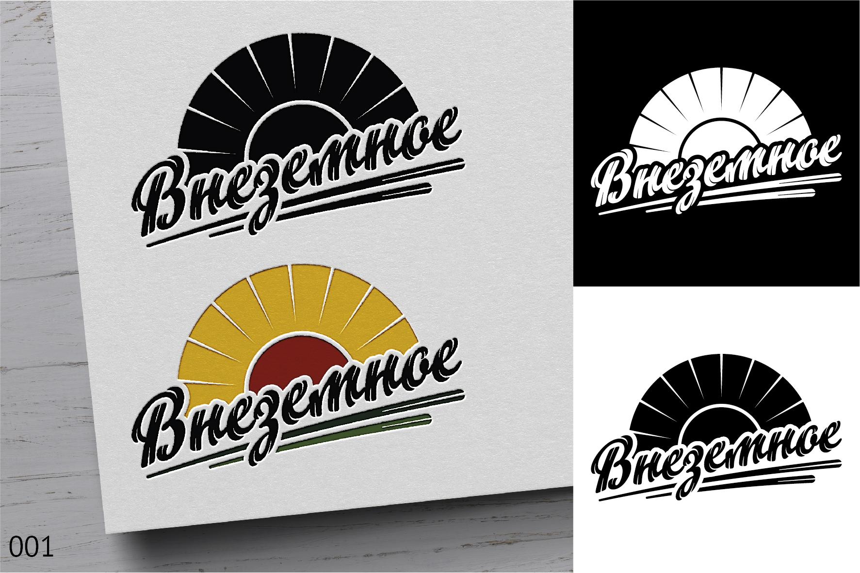 "Логотип и фирменный стиль ""Внеземное"" фото f_7695e748bdd11ae6.jpg"