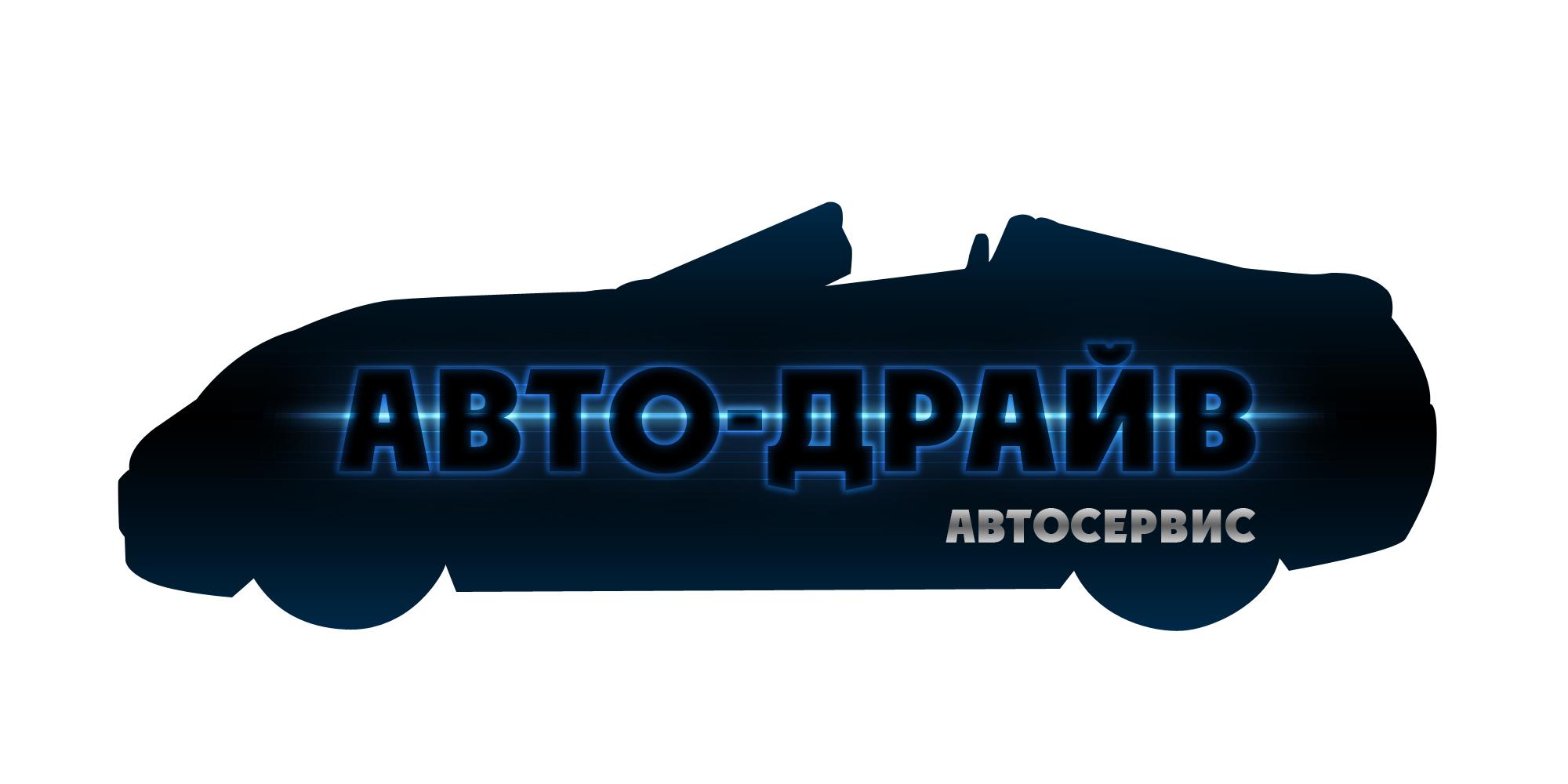 Разработать логотип автосервиса фото f_368513f7d6b5344e.jpg