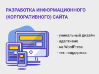Разработка сайта под ключ на wordpress. Бесплатная техническая поддержка в...