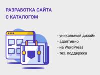 Разработка сайта с каталогом под ключ