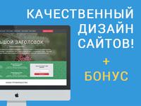 Разработка дизайна сайта или landing-страницы