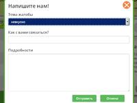 Форма обратной связи на сайт