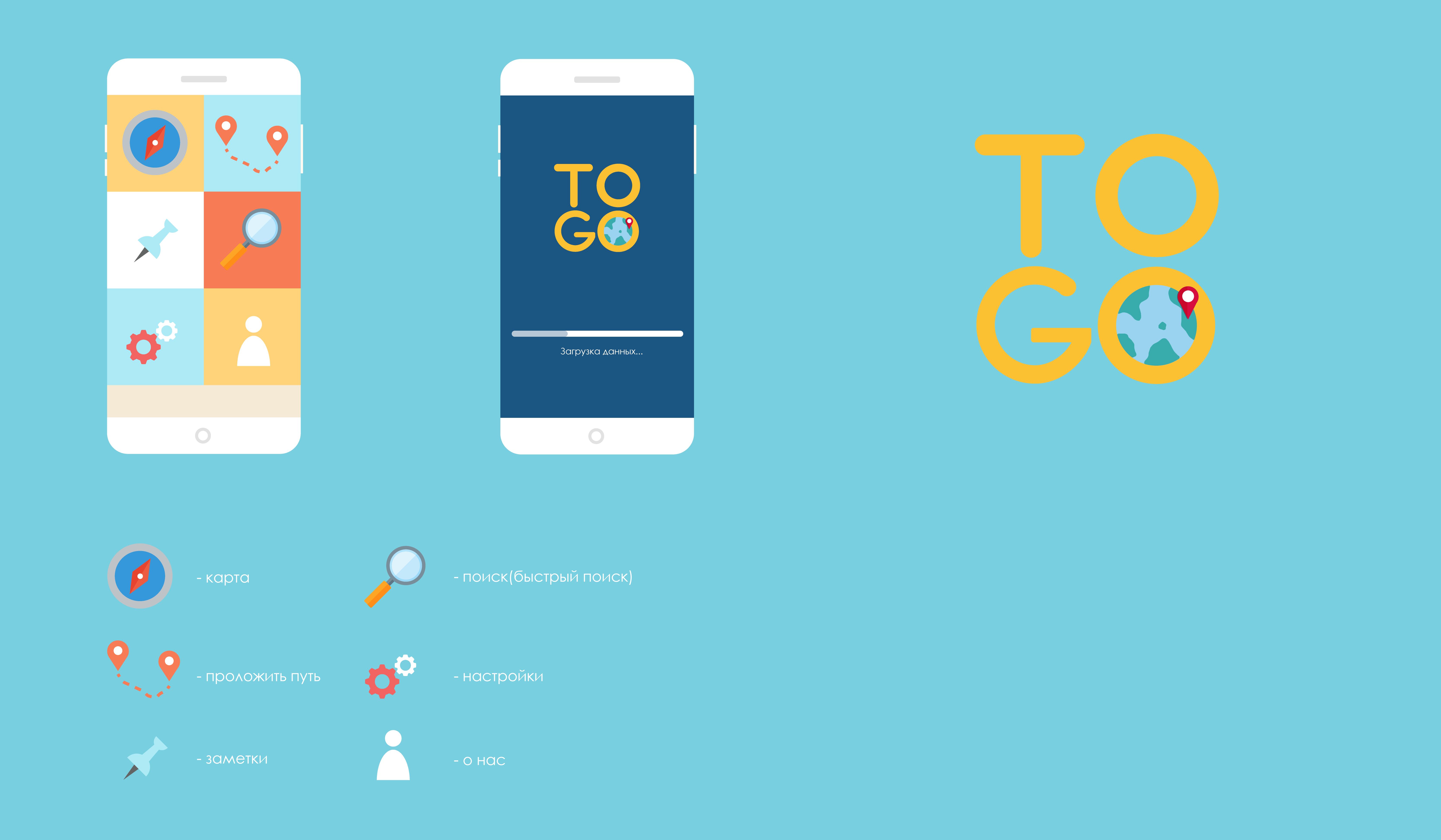 Разработать логотип и экран загрузки приложения фото f_0315a7ed7191f930.png