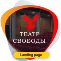 Landing Page «Курсы актёрского мастерства»
