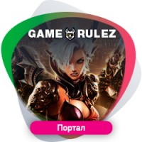 Портал Game Rulez
