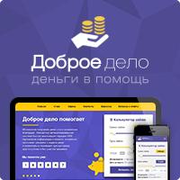 Сайт «Доброе дело»