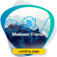 Landing Page Майнинг Friends