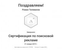 Сертификат по поисковой рекламе Google AdWords