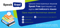 Купоны / Школа Английского Языка