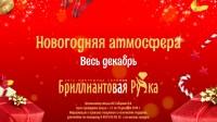 Видеореклама Новогодняя