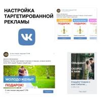Настройка таргетированной рекламы VK / Тесты связок / Аудитории / Сегменты / СПБ