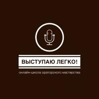 Логотип / Школа ораторского мастерства / 1 вариант