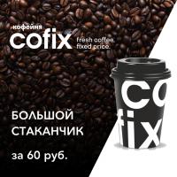 Баннеры Cofix / A3/ВК/Insta