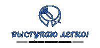 Логотип / Школа ораторского мастерства / 2 вариант