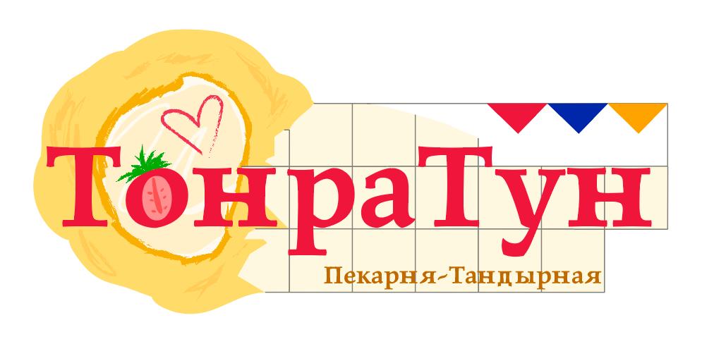 Логотип для Пекарни-Тандырной  фото f_2225d9117748d0f8.png