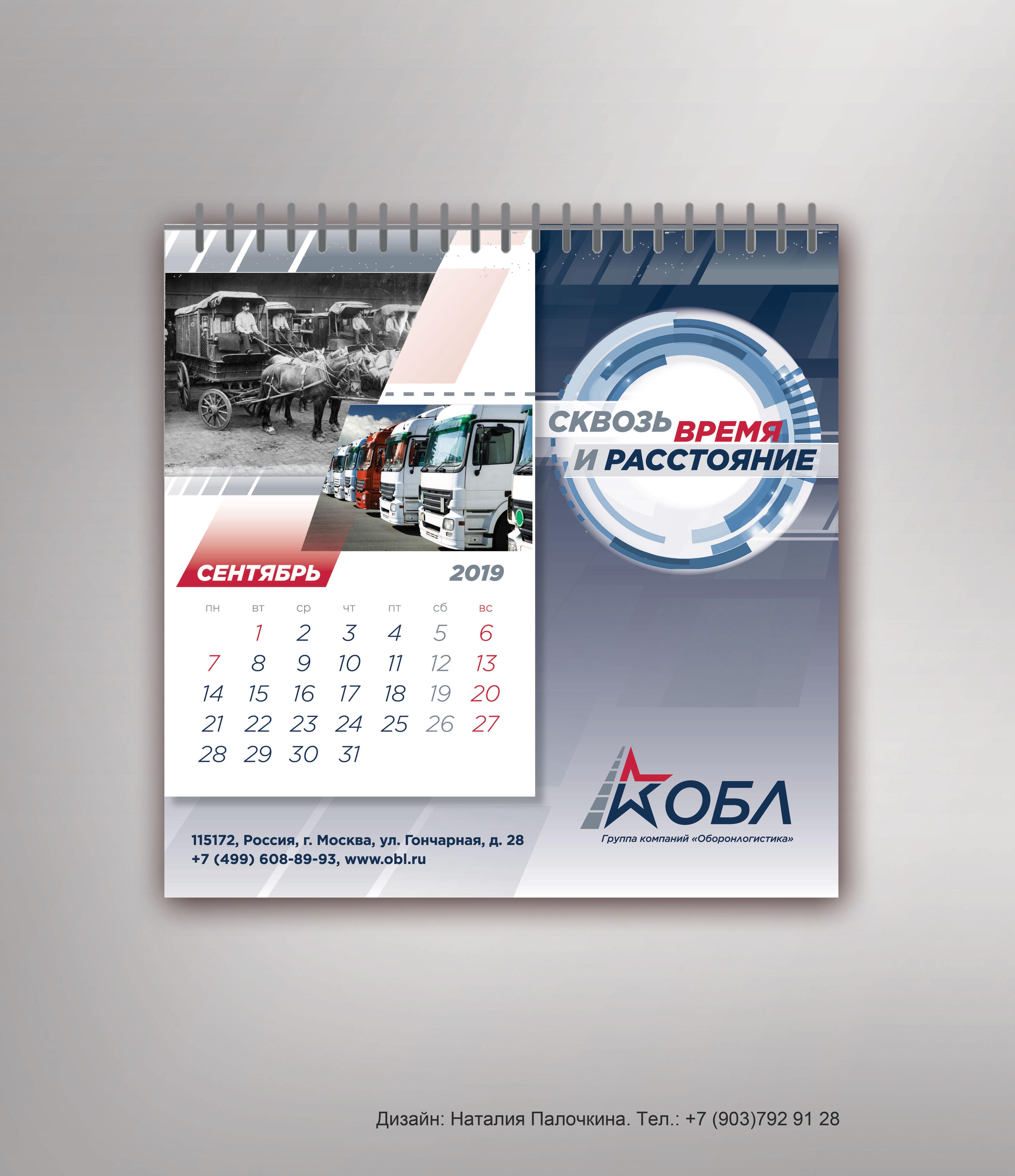 Дизайн корпоративного календаря фото f_1705bed65cdbd223.jpg