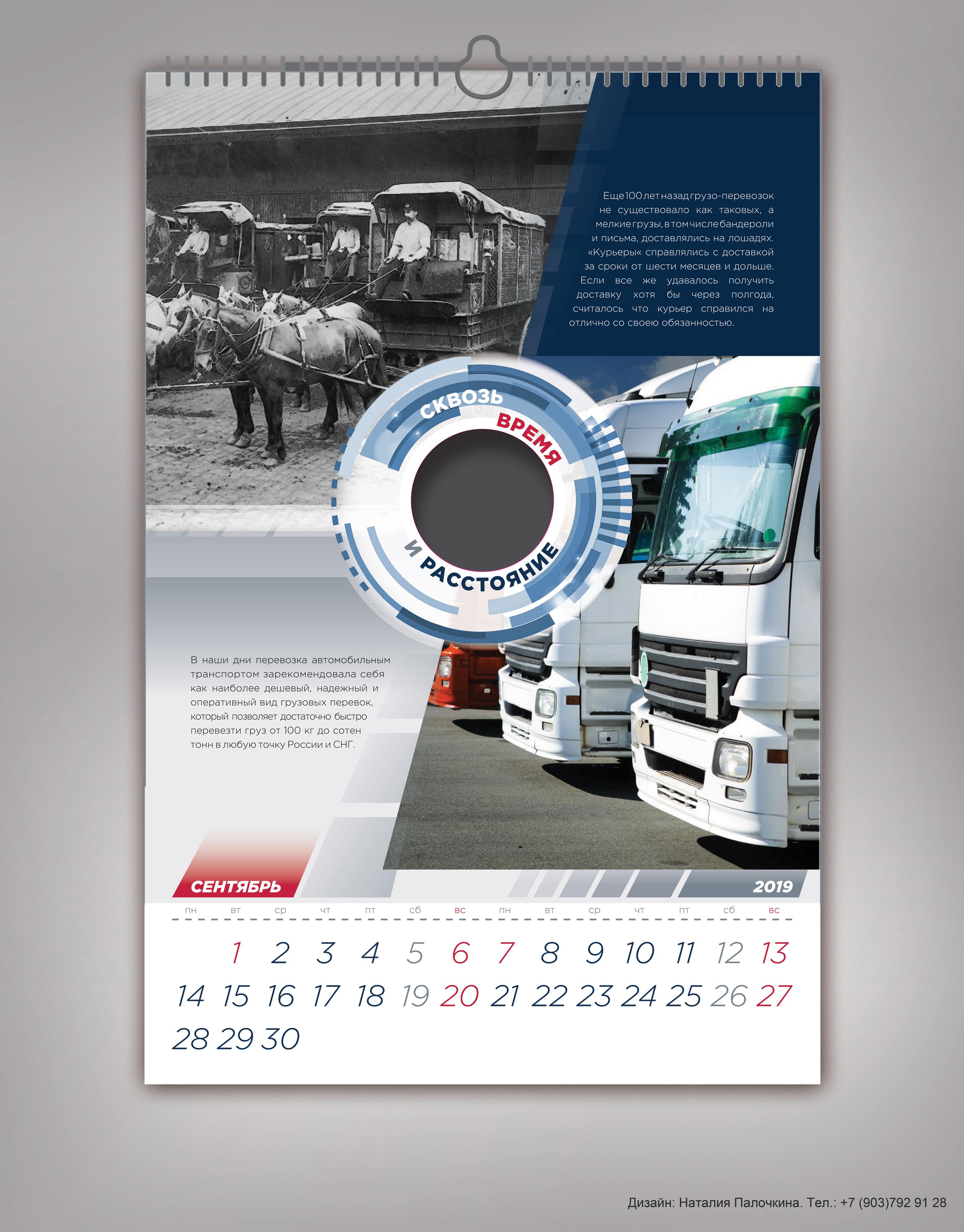 Дизайн корпоративного календаря фото f_2255bed0f53dbd5f.jpg