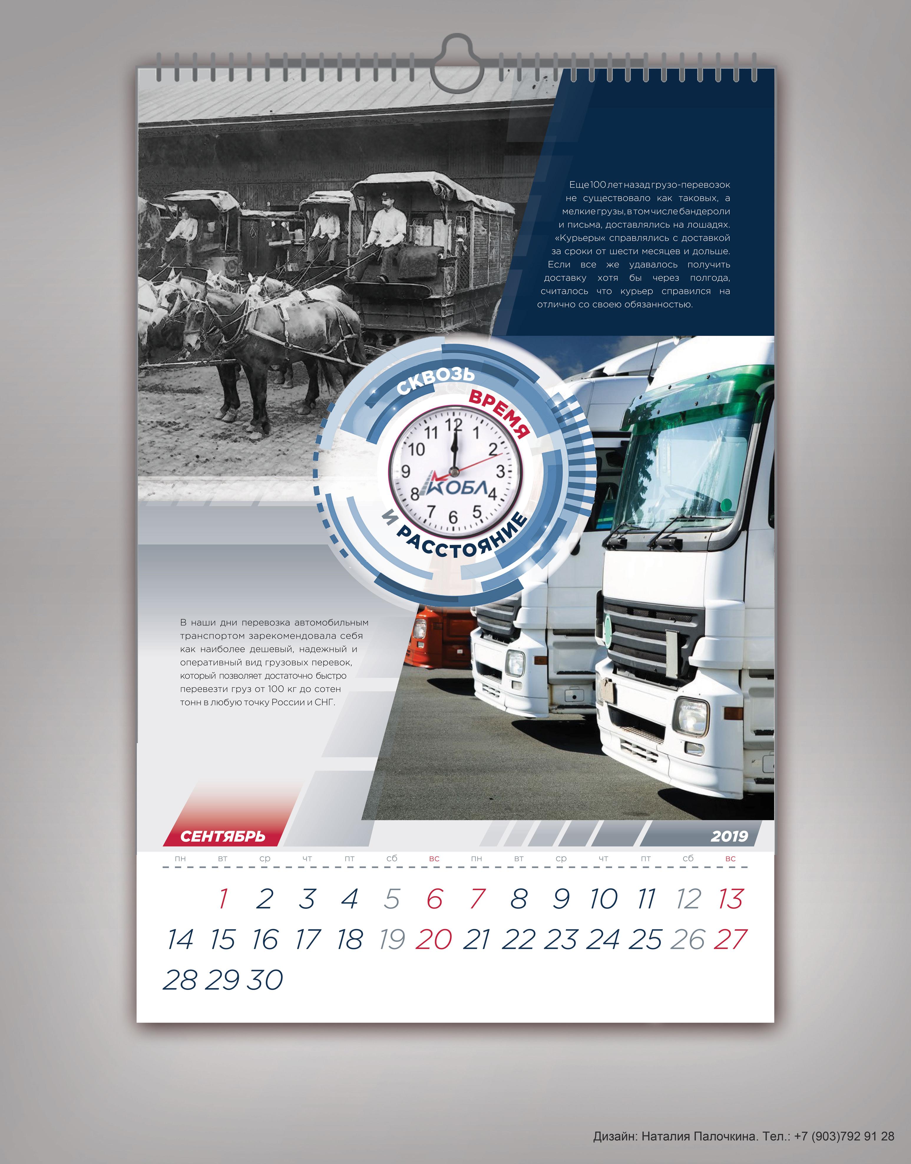 Дизайн корпоративного календаря фото f_6015bed0c1eb6338.jpg