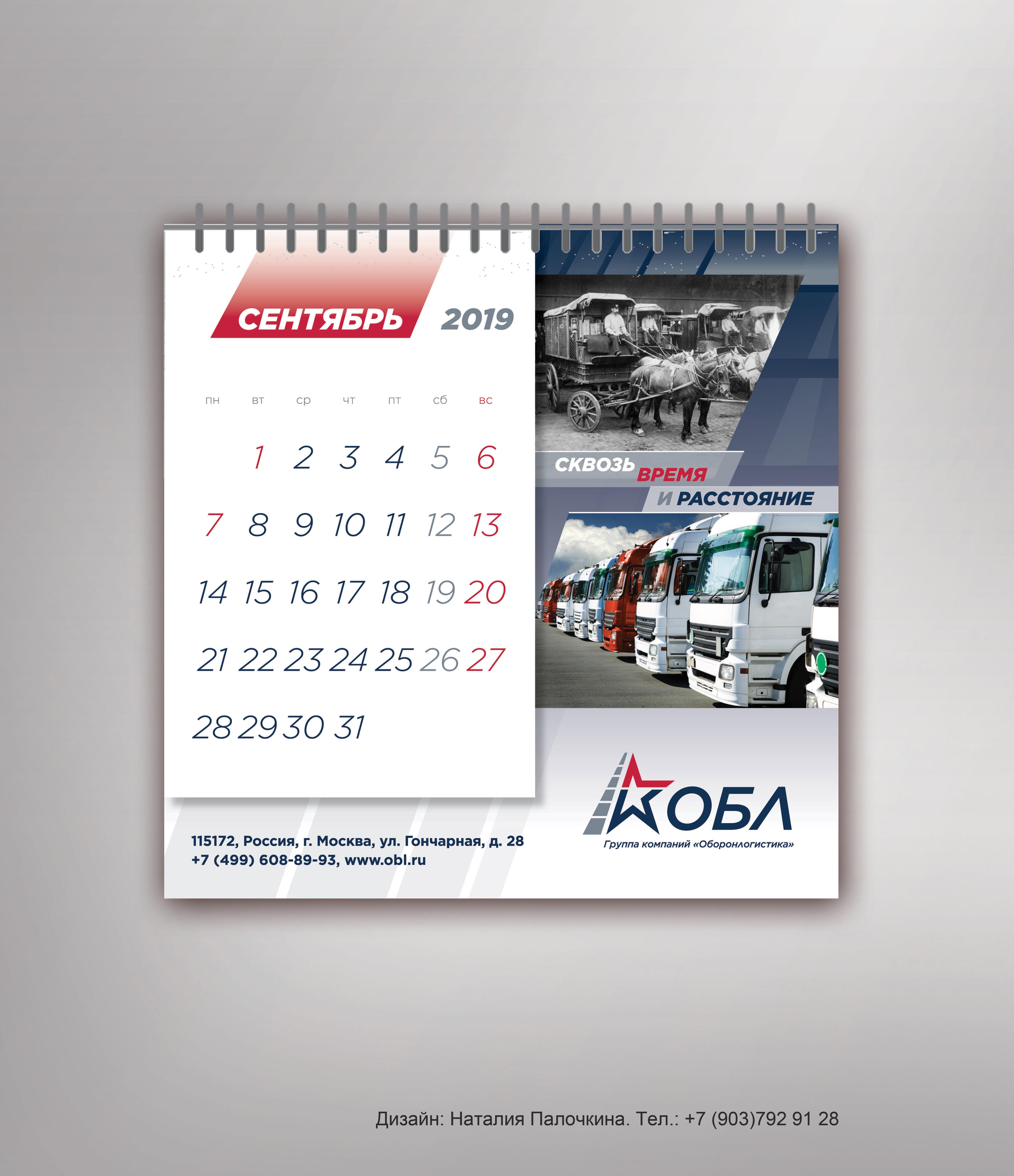 Дизайн корпоративного календаря фото f_7305bed0c21aecf9.jpg