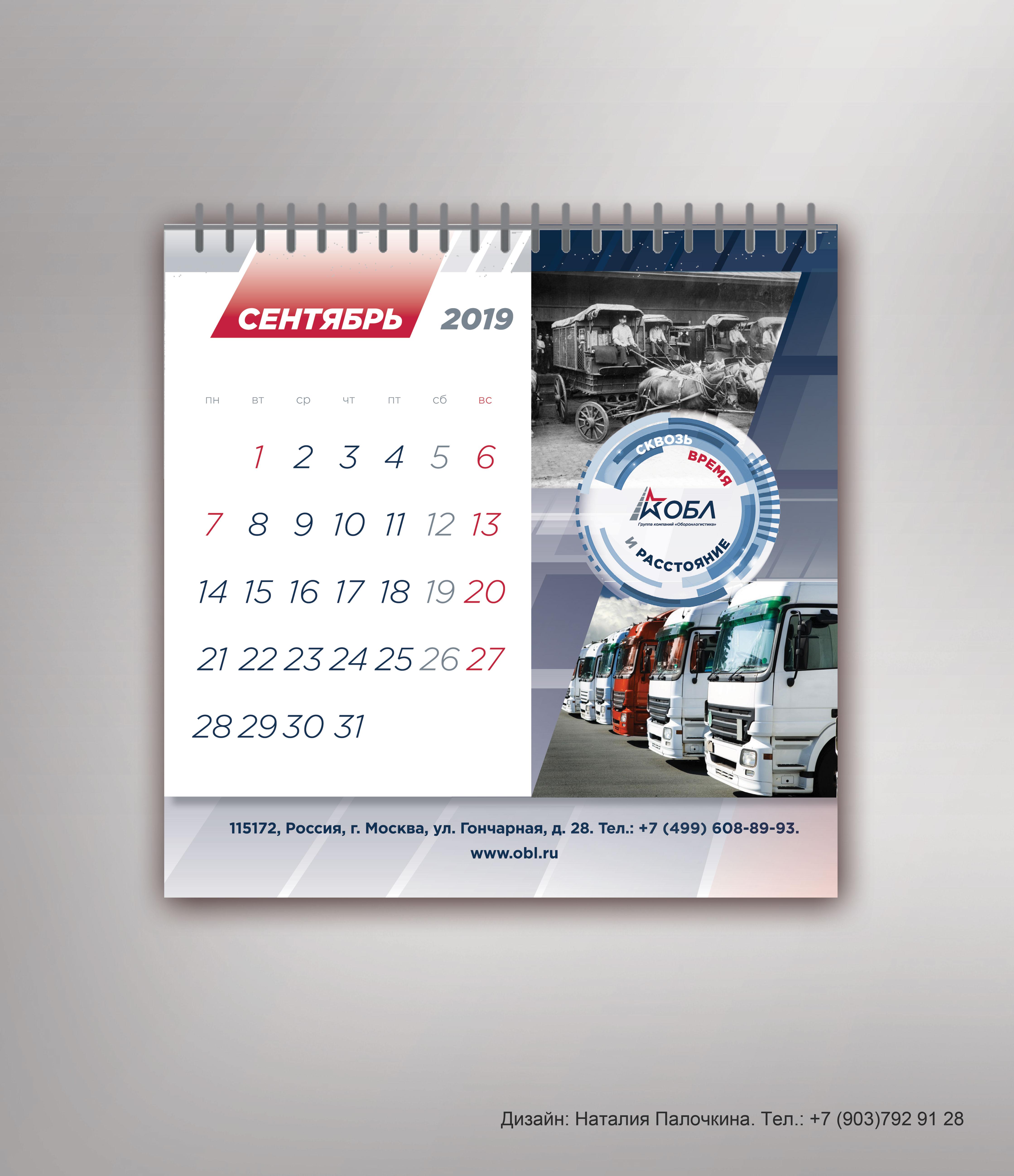 Дизайн корпоративного календаря фото f_8125bedba557d650.jpg
