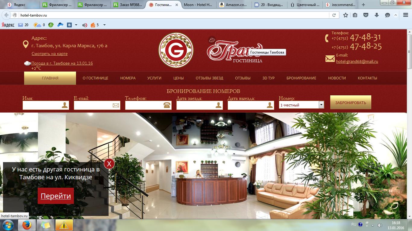 дизайн сайта (рестораны)