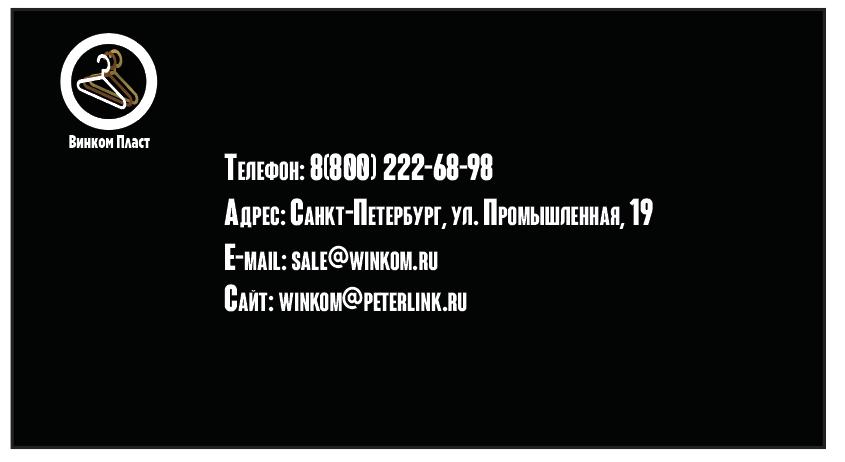 Логотип, фавикон и визитка для компании Винком Пласт  фото f_0335c403fa48158d.png