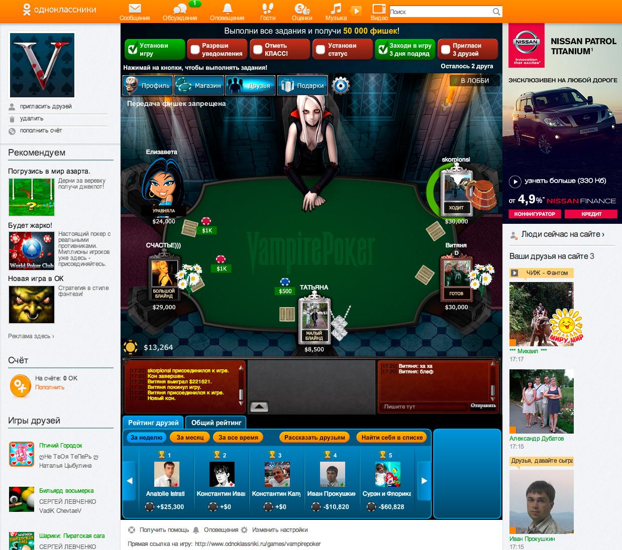 Покер для социальных сетей