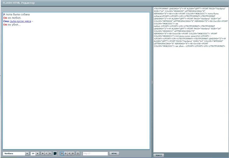 Редактор Flash-HTML текста