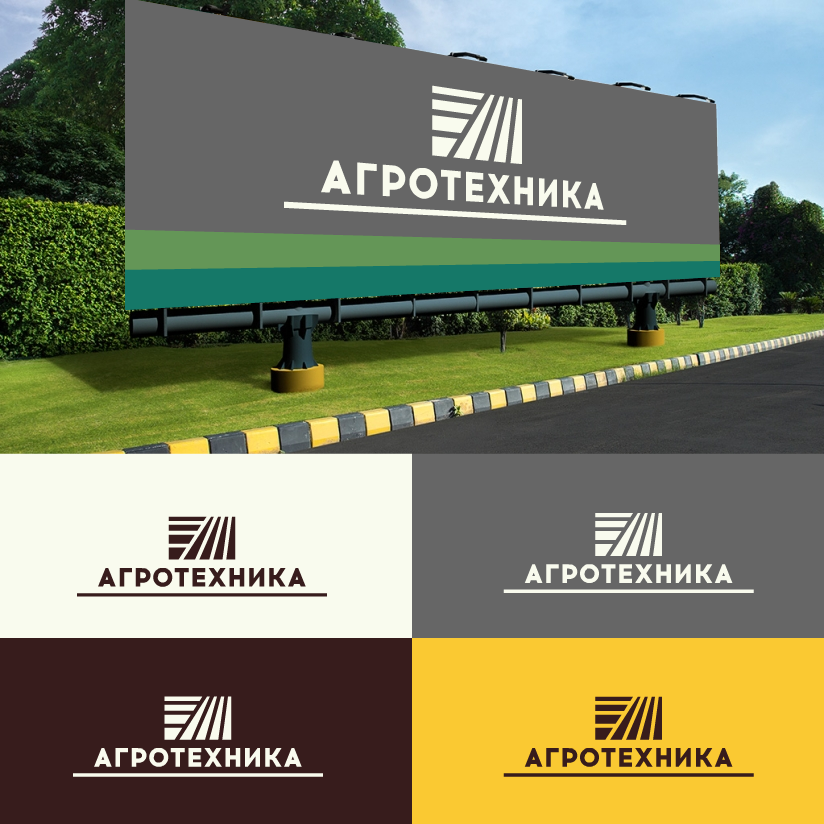 Разработка логотипа для компании Агротехника фото f_1025bfffdc44fa2d.png