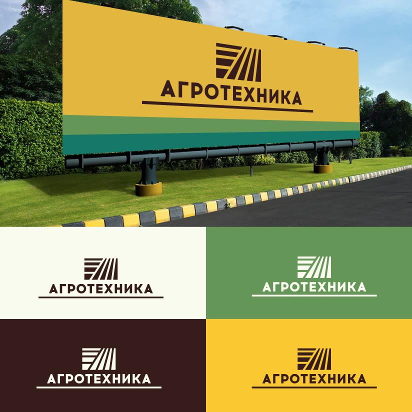 Разработка логотипа для компании Агротехника фото f_1455bfffd48c0149.png