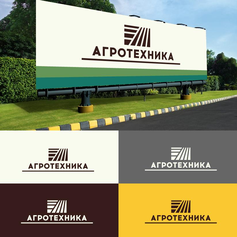 Разработка логотипа для компании Агротехника фото f_5495bfffe1a1d91d.png