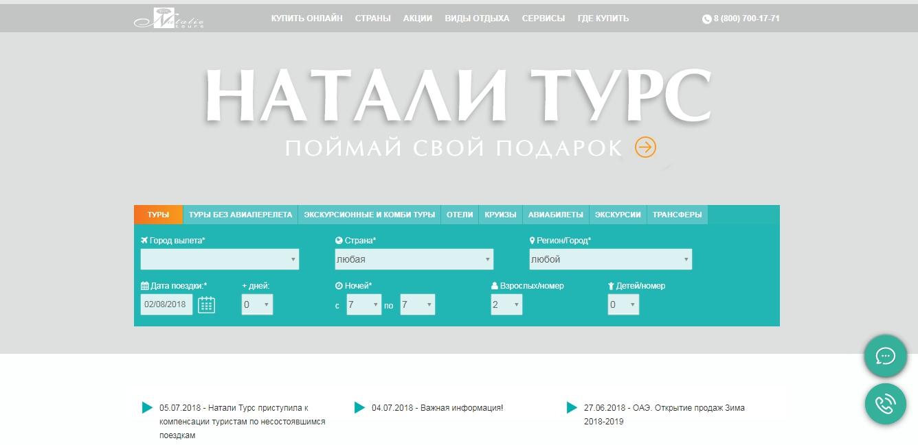 Продвижение и оптимизация сайта туристического агентства