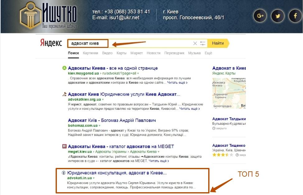 Продвижения сайта адвоката с нуля (ПС Google)