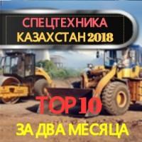 ПРОДВИЖЕНИЕ САЙТА СПЕЦТЕХНИКИ 2018
