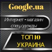 Продвижение и оптимизация сайта по продаже спец.одежды (Украина)