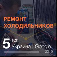 Вывод в топ 10 Google UA сайта по ремонту холодильников