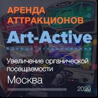 АРЕНДА АТТРАКЦИОНОВ