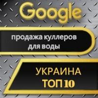 Вывод в ТОП10 Google сайта по продаже кулеров для воды